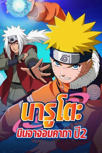 นารูโตะ นินจาจอมคาถา ปี 2 Naruto S.02