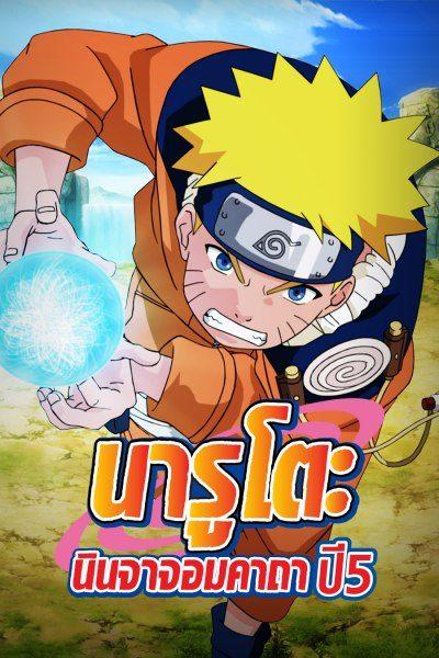 นารูโตะ นินจาจอมคาถา ปี 5 Naruto S.05