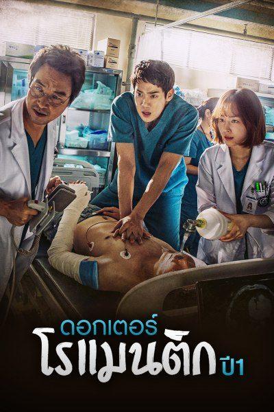 ดอกเตอร์โรแมนติก ปี 1 Dr. romantic