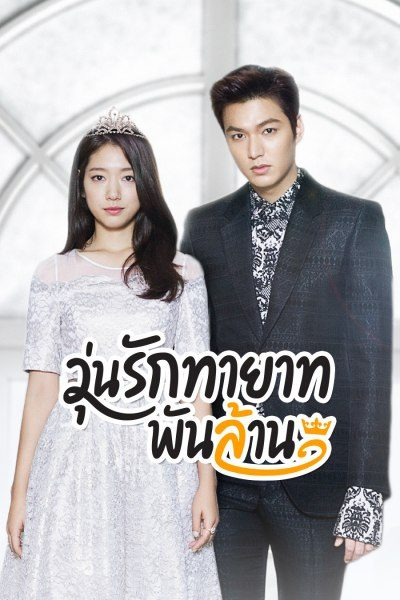 The Heirs The Heirs