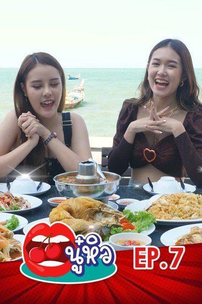 นู๋หิว - มุมอร่อย RUSH Variety - Nuhiw EP 7
