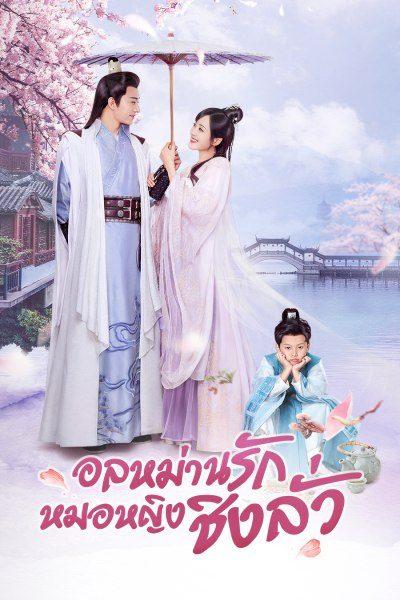 อลหม่านรักหมอหญิงชิงลั่ว Qing Luo