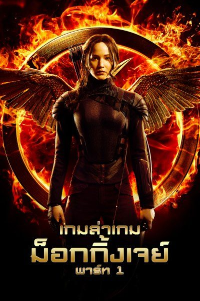 The Hunger Games: Mockingjay Part 1 The Hunger Games: Mockingjay Part 1