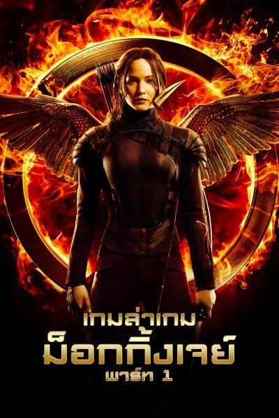 เกมล่าเกม ม็อกกิ้ง เจย์ พาร์ท 1 The Hunger Games: Mockingjay Part 1