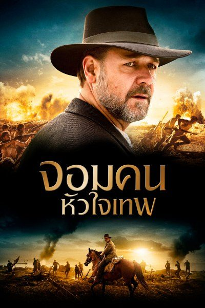 The Water Diviner The Water Diviner