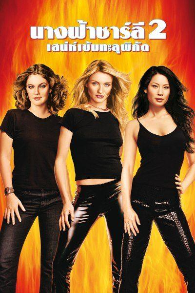 ดูหนัง นางฟ้าชาร์ลี 2 เสน่ห์เข้มทะลุพิกัด Charlie's Angels: Full Throttle