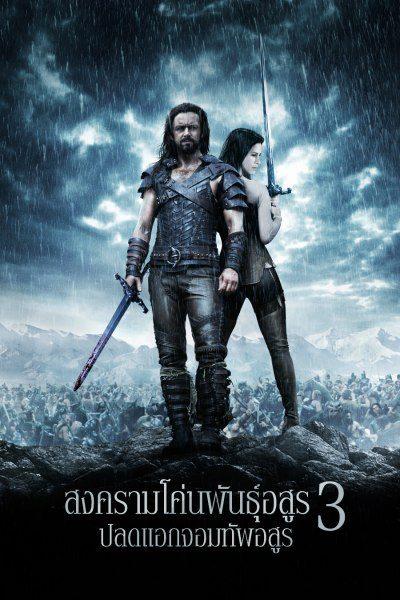 ดูหนัง สงครามโค่นพันธุ์อสูร 3 ปลดแอกจอมทัพอสูร  Underworld: Rise Of The Lycans