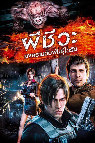 ดูหนัง ผีชีวะ สงครามดับพันธุ์ไวรัส Resident Evil: Damnation