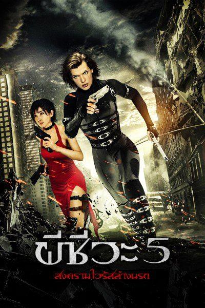 ดูหนัง ผีชีวะ 5 สงครามไวรัสล้างนรก Resident Evil: Retribution