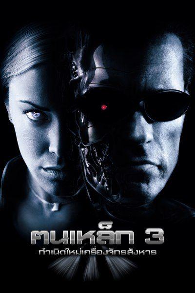 ดูหนัง ฅนเหล็ก 3 กำเนิดใหม่เครื่องจักรสังหาร Terminator 3: Rises of The Machines
