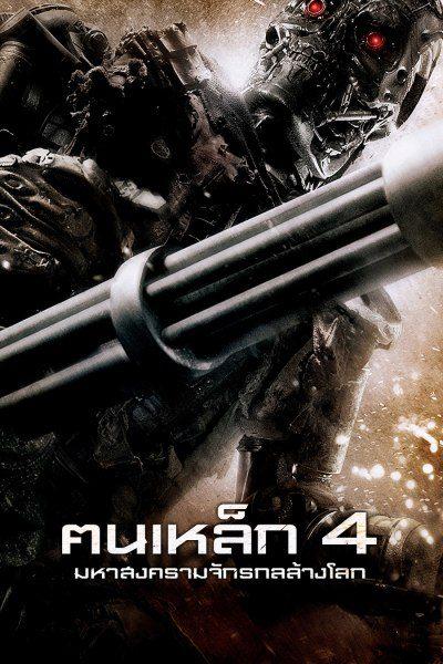 ดูหนัง ฅนเหล็ก 4 มหาสงครามจักรกลล้างโลก Terminator Salvation