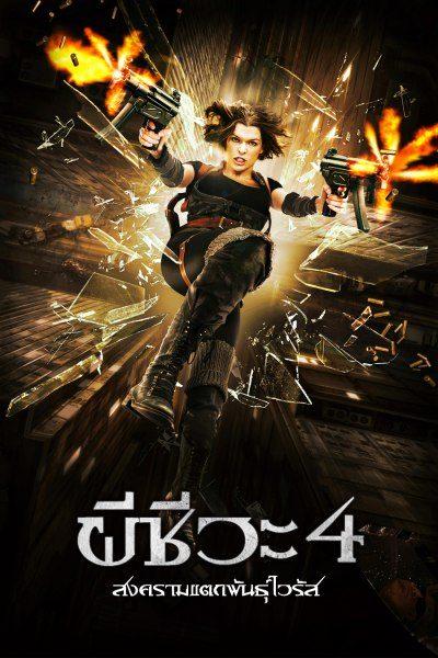 ดูหนัง ผีชีวะ 4 สงครามแตกพันธุ์ไวรัส Resident Evil 4: After Life 3D