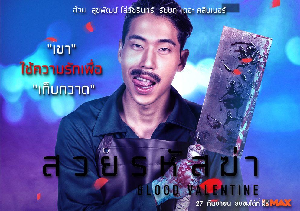 แนะนำ 6 นักฆ่าจากภาพยนตร์ Blood Valentine - ดูหนังซีรีย์ ดูหนัง ...
