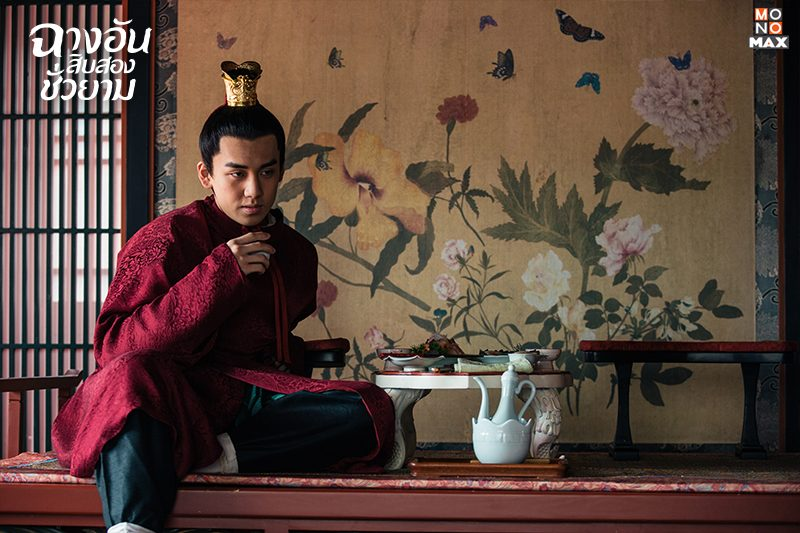 MONOMAX ชวนดูซีรีส์ The Longest Day in Chang'an ฉางอันสิบสองชั่วยาม