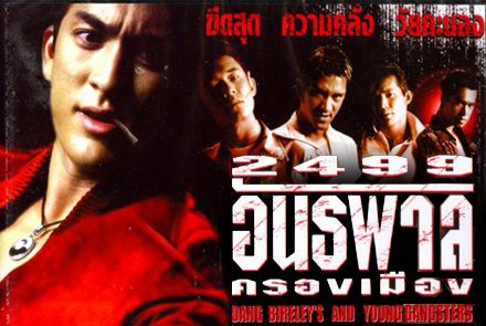 11-Thai-movie-from-TaiEntertain