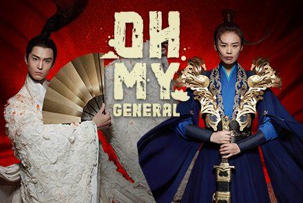 แนะนำ 5 นักแสดงจาก Oh My General เมียข้าเป็นท่านแม่ทัพ