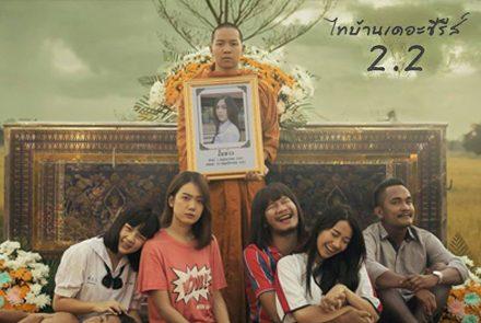 5Banned-Thai-Movie