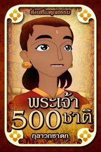 หนัง พุทธประวัติ ตอน พระเจ้า 500 ชาติ การ์ตูนคุณธรรม ชุด กุลาวกชาดก