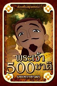 หนัง พุทธประวัติ ตอน พระเจ้า 500 ชาติ การ์ตูนคุณธรรม ชุด มฆเทวาชาดก