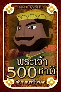หนัง พุทธประวัติ ตอน พระเจ้า 500 ชาติ การ์ตูนคุณธรรม ชุด ตัณฑุลนาฬิชาดก