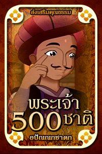 หนัง พุทธประวัติ ตอน พระเจ้า 500 ชาติ การ์ตูนคุณธรรม ชุด อปัณณกชาดก