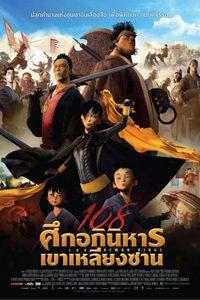 หนัง 108 Demon Kings
