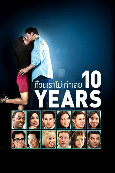 หนัง 10 Years