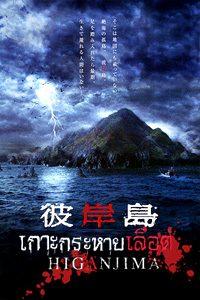 หนัง เกาะกระหายเลือด
