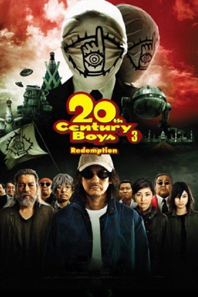 หนัง 20th Century Boys Part 3