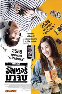 หนัง 2538 อัลเทอร์มาจีบ