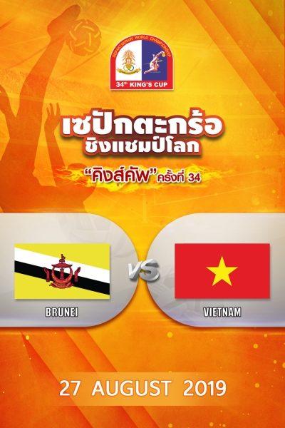 ทีมเดี่ยวชาย บรูไน VS เวียดนาม (27/08/19) Men's Regu Brunei vs Vietnam (27/08/2019)