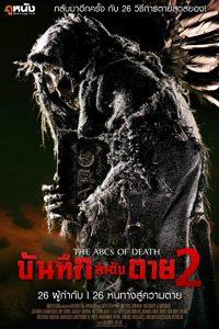หนัง ABC's of Death 2