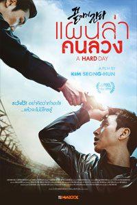 หนัง A Hard Day