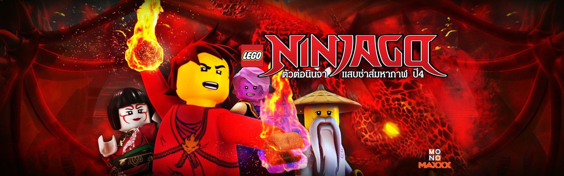 LEGO Ninjago S.04