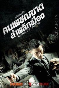 หนัง Blind Detective