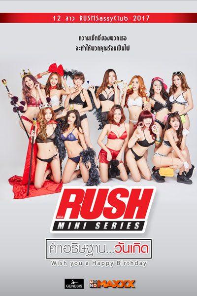 หนัง Rush Mini Series : Wish You a Happy Birthday