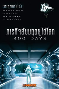 หนัง 400 days