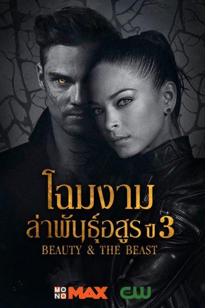 Beauty & The Beast S.03 โฉมงามล่าพันธุ์อสูร ปี 3