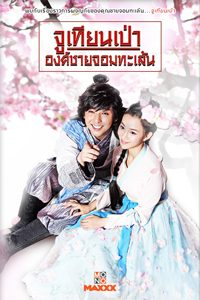 หนัง Ji XiangTianBao