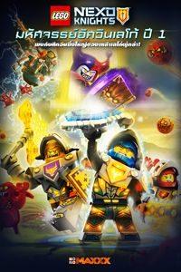 หนัง LEGO NEXO Knights S.01