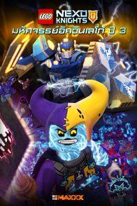 หนัง LEGO NEXO Knights S.03