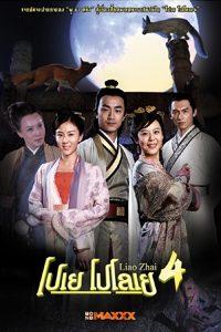 หนัง Liao Zhai Season 4