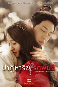 หนัง Love Through a Millennium