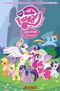 หนัง My Little Pony 2