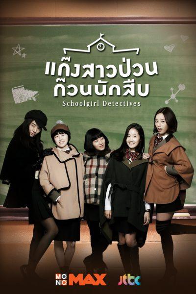 Schoolgirl Detectives แก๊งสาวป่วน ก๊วนนักสืบ