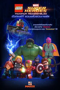 หนัง LEGO Marvel Super Heroes Maximum Reassembled (TV Special) S.01