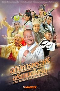 หนัง The Legend of Budai Monk