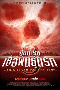 หนัง Cabin Fever: Patient Zero