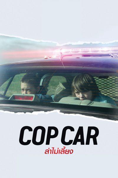 หนัง Cop Car
