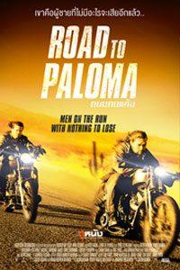 หนัง Road to Paloma